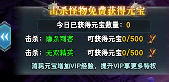 【天途】元宝目标奖励
