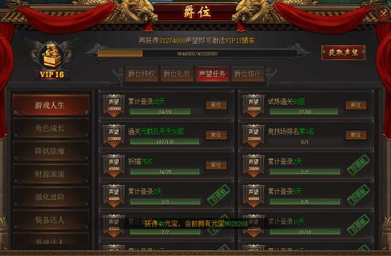 【战龙归来】VIP爵位系统
