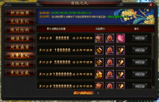 《炎黄大陆2》10月15日~18日活动公告