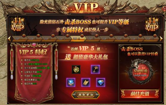 【传奇国度】VIP攻略