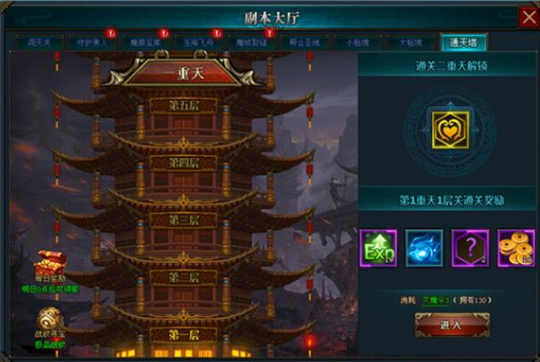 【九曲封神】战纹系统