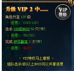 【开天屠龙】VIP系统介绍