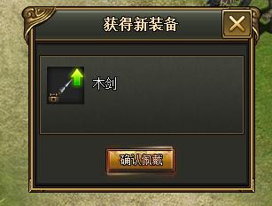 【滔天传说】操作说明-新手引导