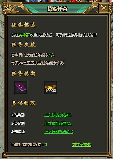 【滔天传说】技能任务