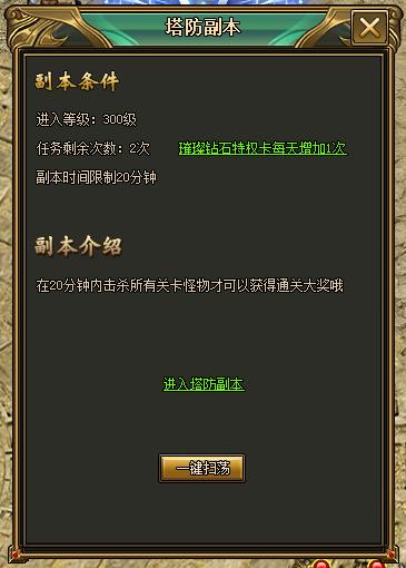 【滔天传说】塔防