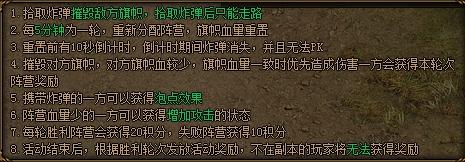 【传奇世界】炸弹危机