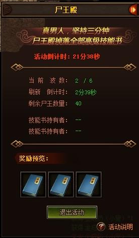 【传奇世界】尸王殿介绍