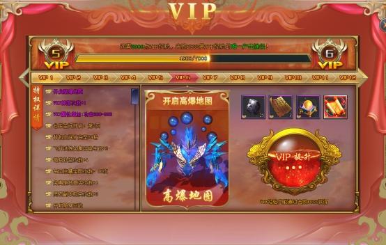 【赤炎号角】VIP系统