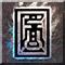 【传奇霸主】职业介绍