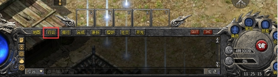 【传奇霸主】行会系统