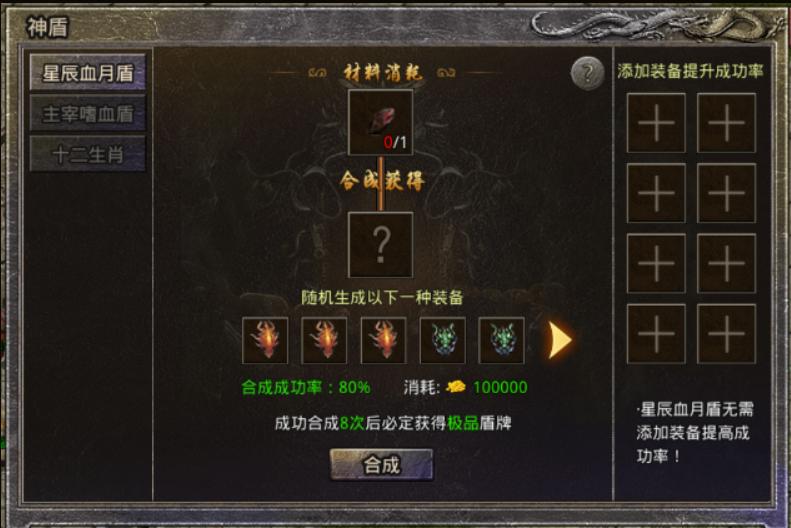 【原始传奇】神盾系统