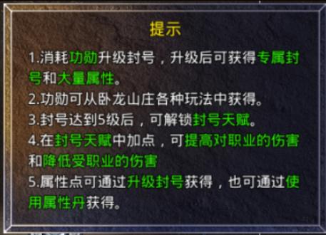 【原始传奇】封号系统
