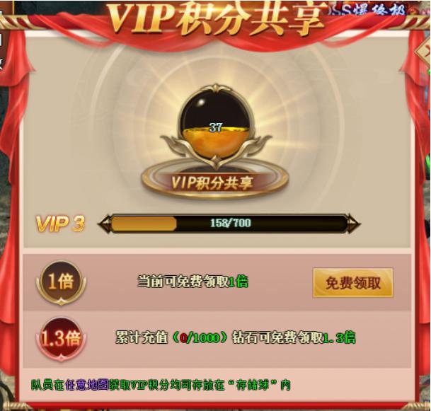 《苍之录》VIP表