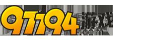 97794.com网页游戏