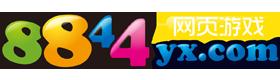 8844网页游戏平台