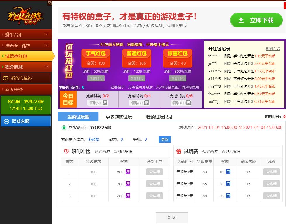《烈火西游》龙宫夺宝玩法介绍_2678游戏免费领取首充