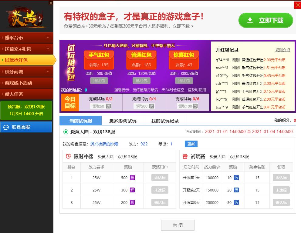 《炎黄大陆》单职业狂战解读_2678游戏专属福利领取