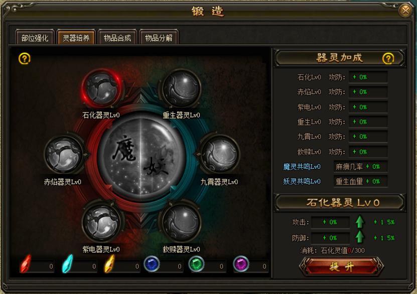 《炎黄大陆》器灵培养攻略_2678游戏专属福利领取
