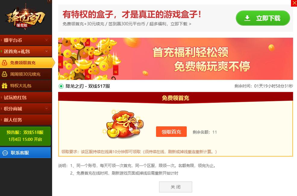 《烈火西游》落雷峡谷玩法介绍_2678游戏免费领取首充