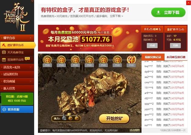 今天最新网页游戏《莽荒纪2》免费送首充_百万元宝刷爆每日任务