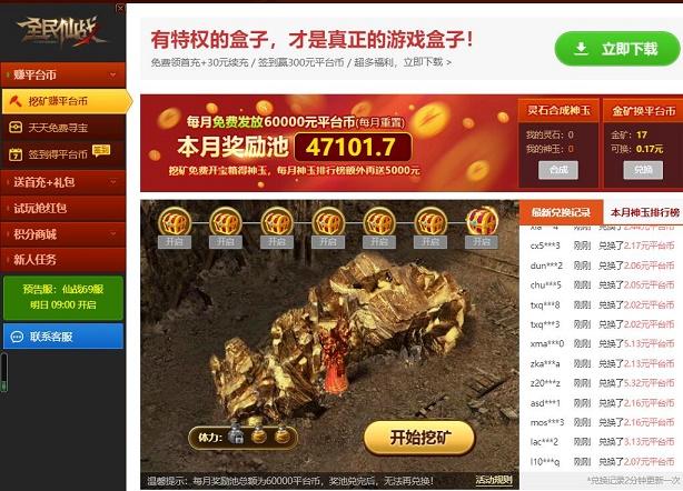 最新火爆网页游戏《全民仙战》免费送首充_全民修仙境界提升