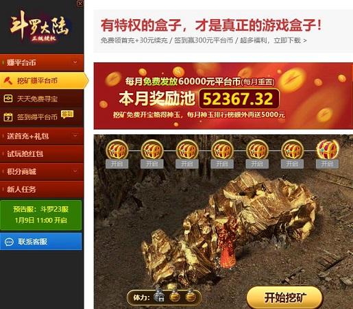 目前最火网页游戏《斗罗大陆》免费送首充_海量绑钻助力神武系统