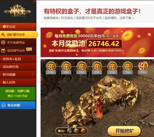 精品网页游戏《神座》免费送首充_翅膀系统玩法提升攻略