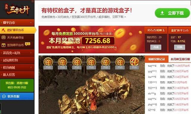最新火爆PK网页游戏《兵法37计》争夺封地乱世争雄