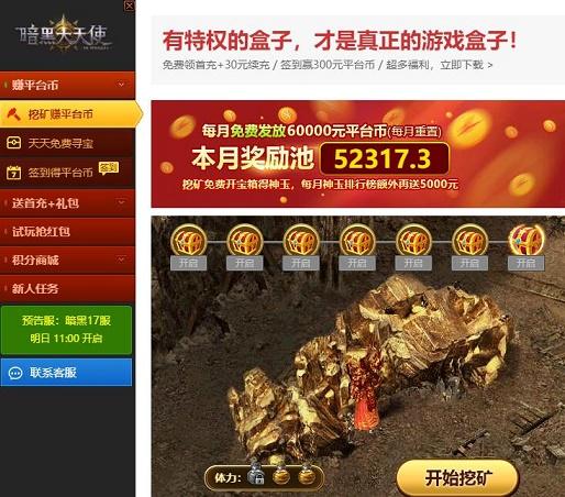 目前好玩的网页游戏《暗黑大天使》免费送首充_魔王征战荣耀冲锋