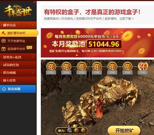 超级绿色版网页游戏《千年盛世》门派捐献佣金领不完