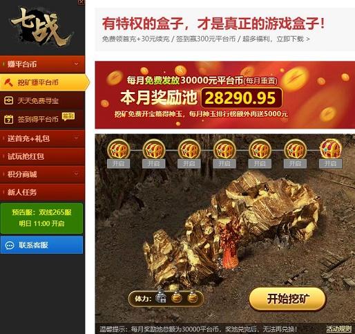游戏网页排行榜《七战》浩然气通窍法宝