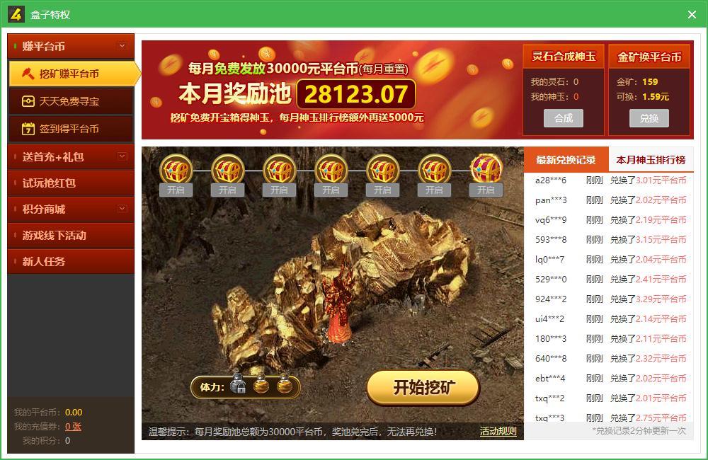 最新版的网页游戏《盛世遮天》皇城争霸怎么玩