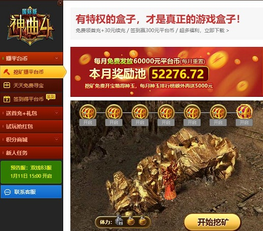 什么网页游戏好玩不花钱《神曲4》交易系统竞价详情