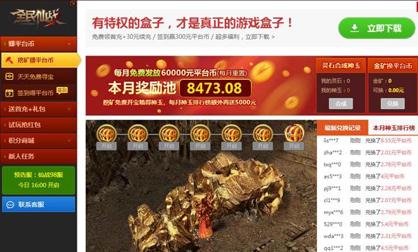 最新最火网页游戏《全民仙战》温泉活动参与方式
