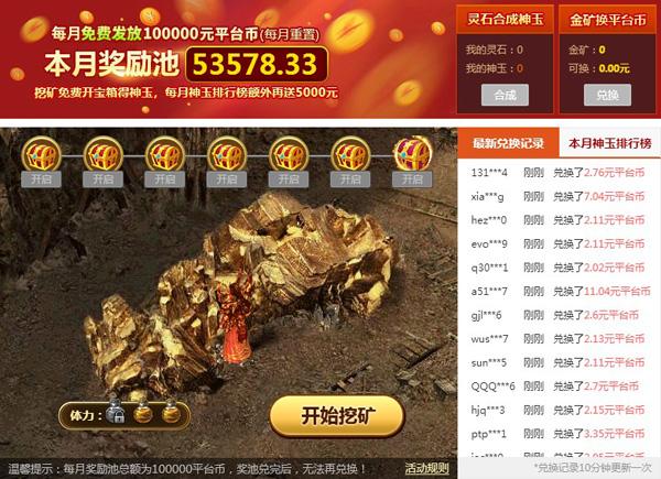 可以交易的网页游戏《赤焰号角》赛马活动开启精彩有趣还有奖励