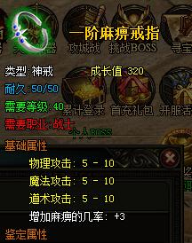 网页火爆游戏《赤焰号角》麻痹戒指战士PK必备神器