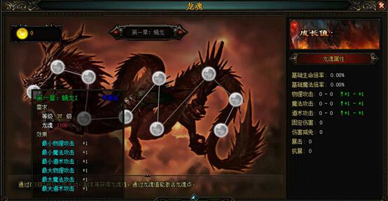 在线玩网页游戏《赤焰号角》龙魂系统专为龙的传人量身打造
