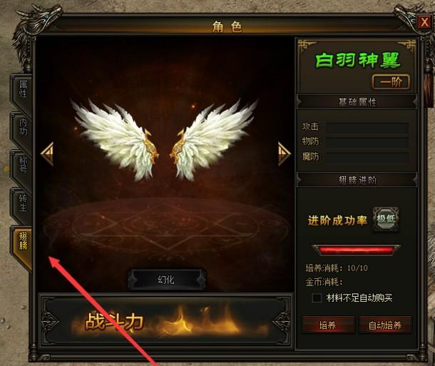 掉元宝的网页游戏《百战沙城》翅膀系统_新区送宝石