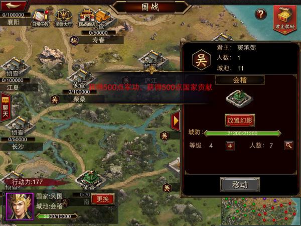 经典三国网页游戏《三国群英传》修筑城防_新区送神将
