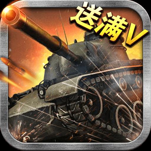 王者坦克BT版