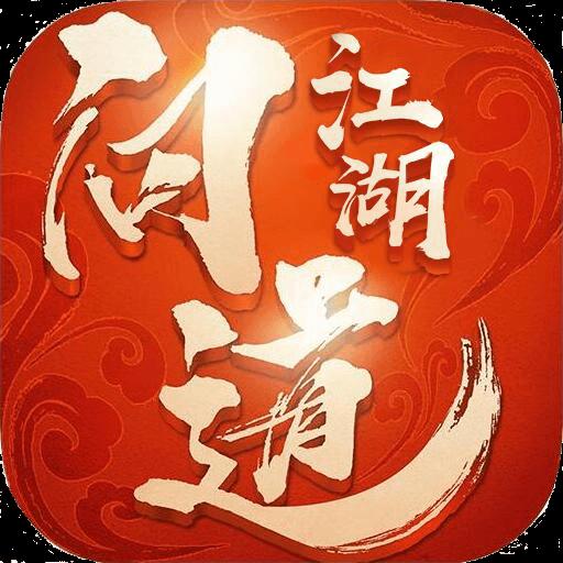 问道江湖(GM版)
